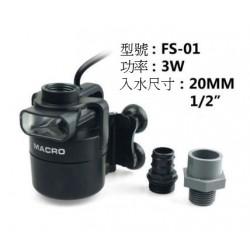 Macro Aqua Flow Swing 水舞出水造流器 FS-01